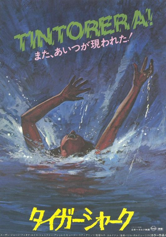 tintorera-version2-1978-movie-poster